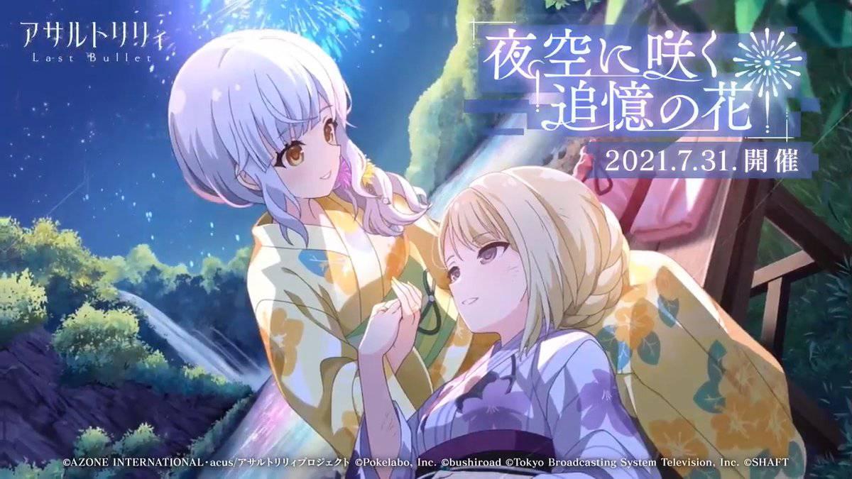 【ラスバレ】新イベント「夜空に咲く追憶の花」が開催されたぞ!