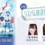 【ラスバレ】ラスバレ放送局が本日8/31(火)20:00~配信されるぞ!