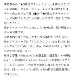 【ラスバレ】CD特典メモリアってかなり強くないか?