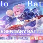 【ラスバレ】9/13(月)~ レジェンダリーバトル のテーマが更新されるぞ!