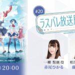 【ラスバレ】9/14(火)~ ラスバレ放送局の配信が決定したぞ!