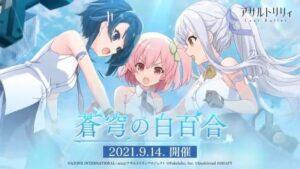 【ラスバレ】「蒼穹の白百合」イベントが開催されるぞ!
