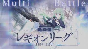 【ラスバレ】レギオンリーグのエントリーが開始されたぞ!