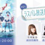【ラスバレ】ラスバレ放送局の生放送配信が決定! 9/30(木)20:00~